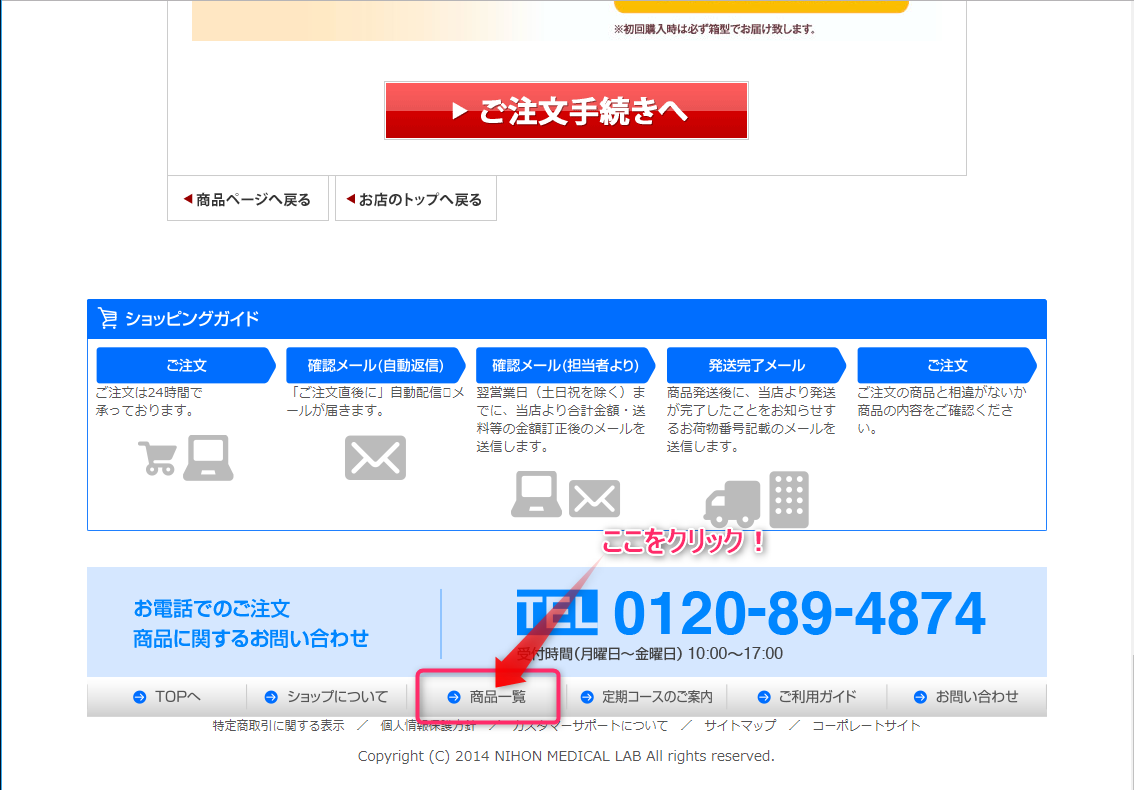 公式サイト注文画面