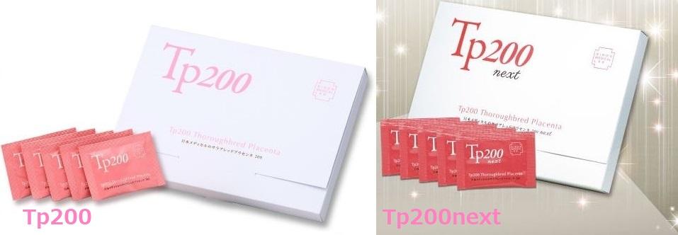 tp200&tp200next.