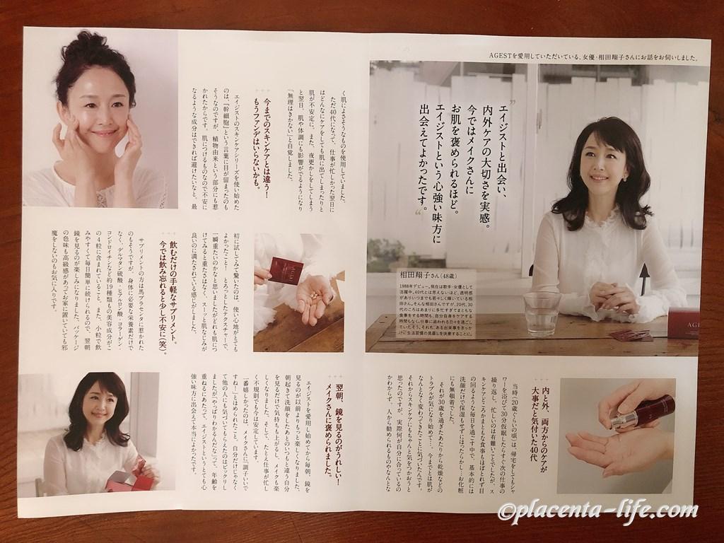 相田翔子さん