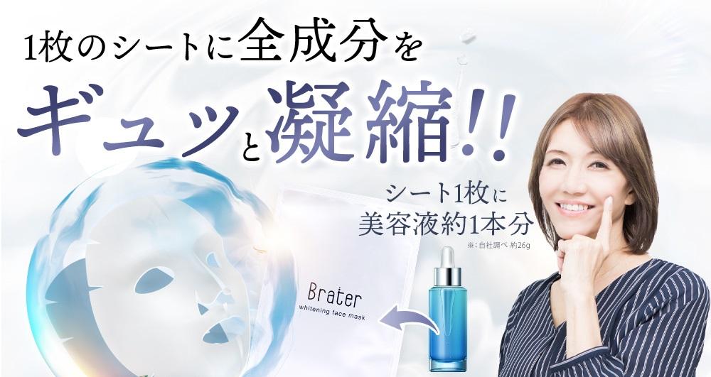Brater薬用美白美容液 3Dシートマスク公式
