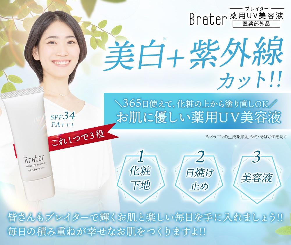 ブレイター薬用UV美容液公式サイト
